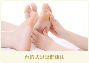 台湾式足裏健康法